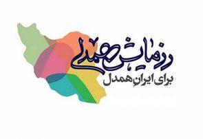 دعوت از مردم ایران برای پیوستن به مرحله دوم پویش ایران همدل و طرح اطعام حسینی