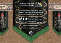 با پویش مردمی ایران همدل از همدیگر گره گشایی کنیم | فیلم
