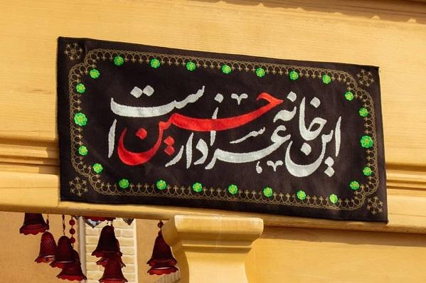 خرید رایگان کتیبه «این خانه عزادار حسین است» در پویش «هر خانه یک هیئت»