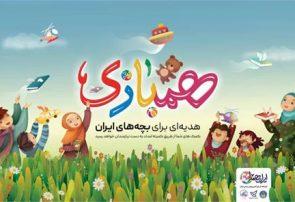 پویش «همبازی» با هدف اهدای اسباب بازی و کتاب به کودکان نیازمند کشور آغاز شد