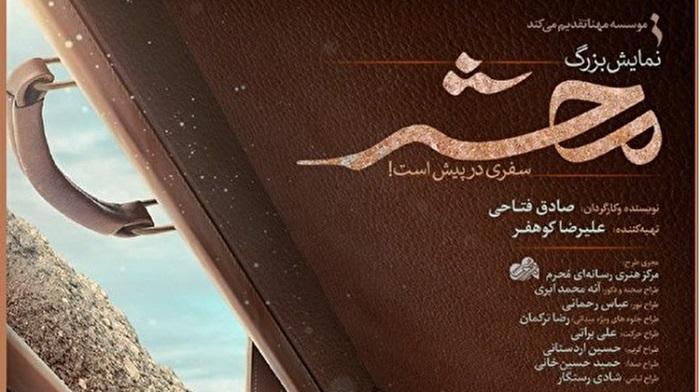 اکران نمایش ماشینی «محشر» به مناسبت اربعین حسینی در مجموعه ارم