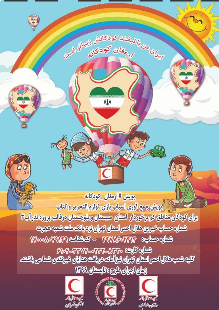 پویش ارمغان کودکانه هلال احمر تهران با هدف کمک به کودکان مناطق محروم