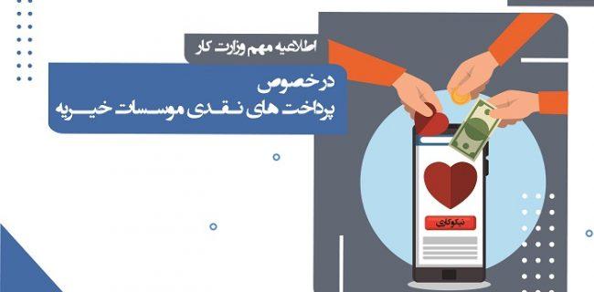 اطلاعیه مهم وزارت کار درباره پرداخت های نقدی موسسات خیریه