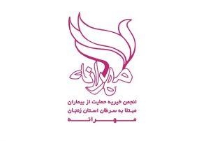 انجمن خیریه مهرانه
