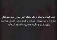 دعوت محسن چاوشی از مردم برای کمک به «دنیا»