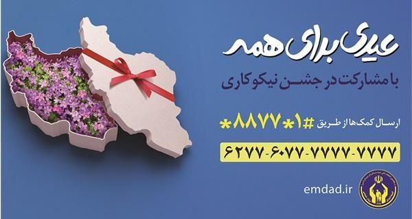 برگزاری جشن نیکوکاری امسال با شعار «عیدی برای همه»