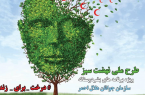 تشریح برنامه های هلال احمر برای اجرای طرح ملی نهضت سبز