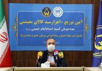شروع توزیع ۱۰ هزار سبد معیشتی در میان مددجویان کمیته امداد استان تهران