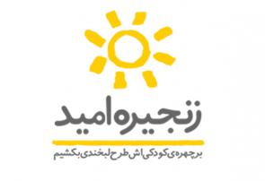 موسسه خیریه کودکان زنجیره امید
