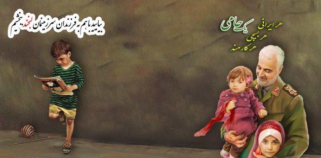 ۲۰۳ هزار ثبت نام حامی ایتام و محسنین از ابتدای اجرای پویش «ایران مهربان»